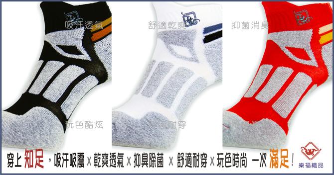 樂福織品-好穿的運動襪品牌
