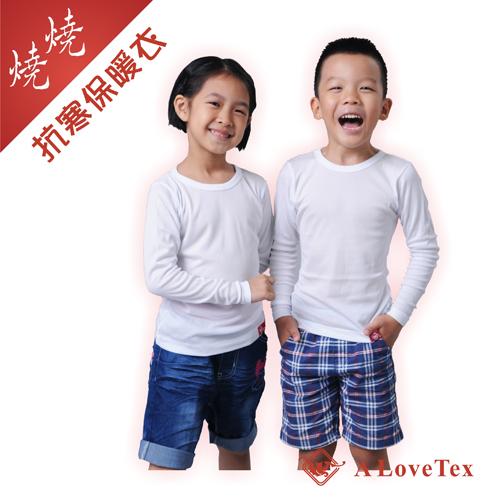 燒燒保暖衣-兒童-白色