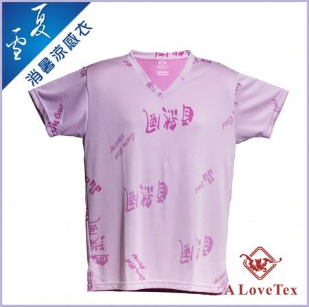 【樂福織品】夏雪 彩色消暑涼感衣 – 男 粉紫色自然風尖領
