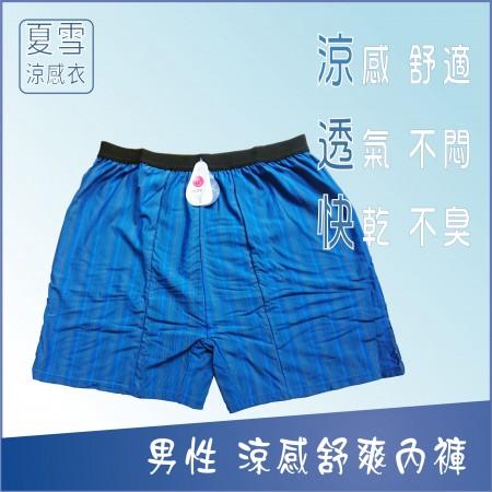 【樂福織品】三件組 男性 涼感舒爽內褲 – 持續涼感 清爽不悶熱 快乾沒汗臭