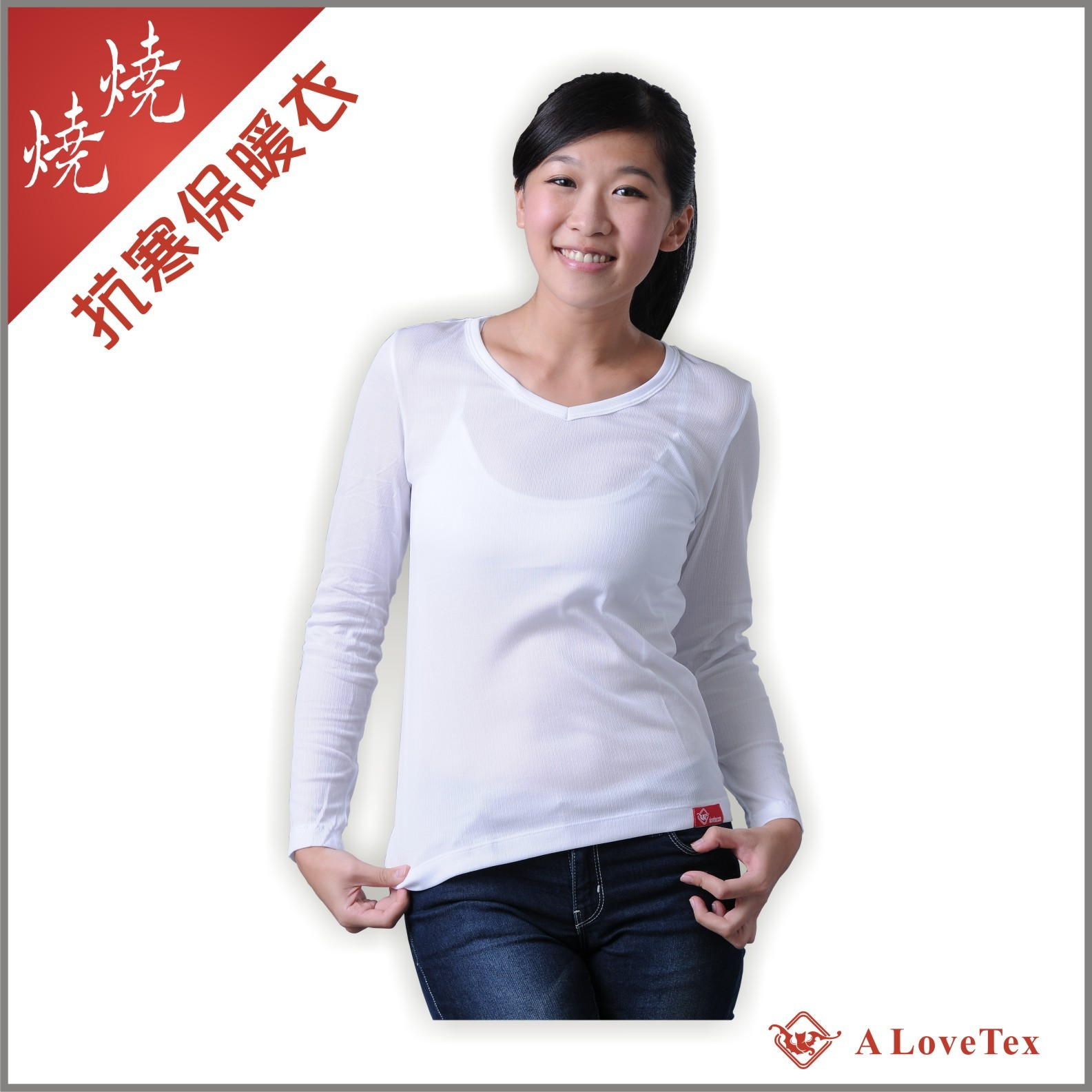女生白色尖領 燒燒抗寒保暖衣