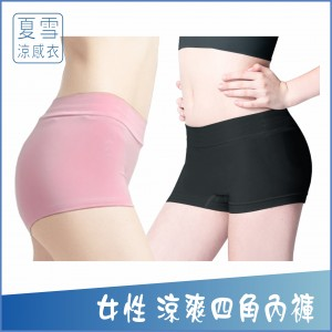 女性涼感平口內褲